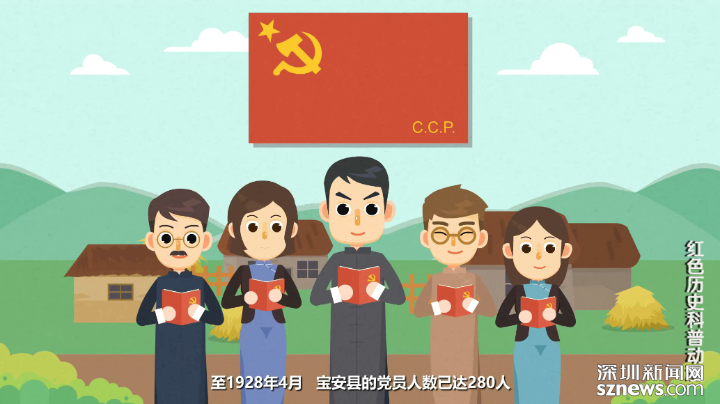 深圳首部红色动画短片《深圳党员从这里走来》上映