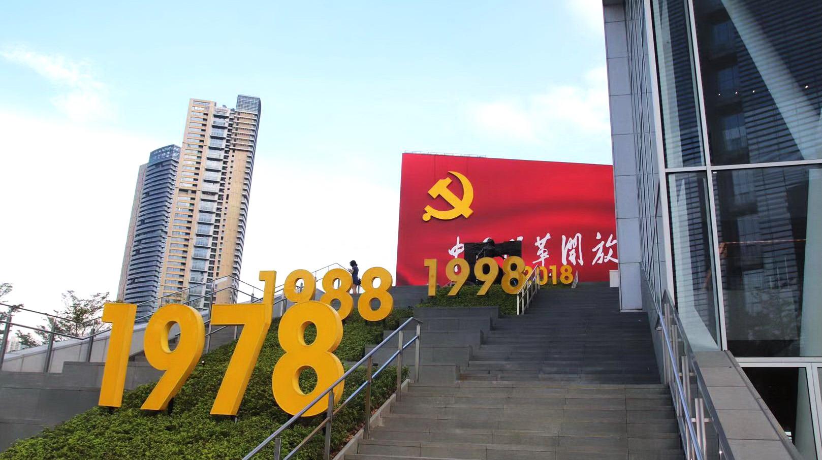 直播 探访中国改革开放蛇口博物馆