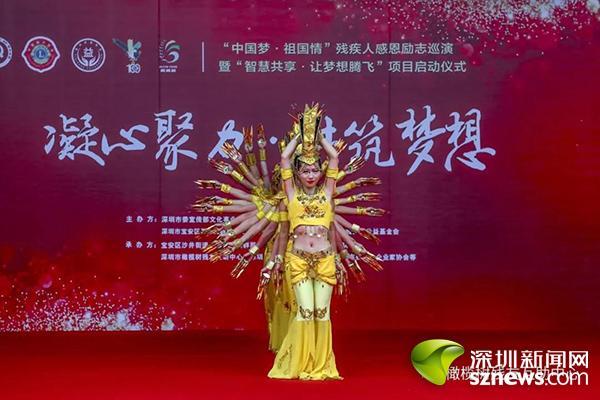 中國夢祖國情殘疾人感恩勵志巡演走進寶安步涌社區
