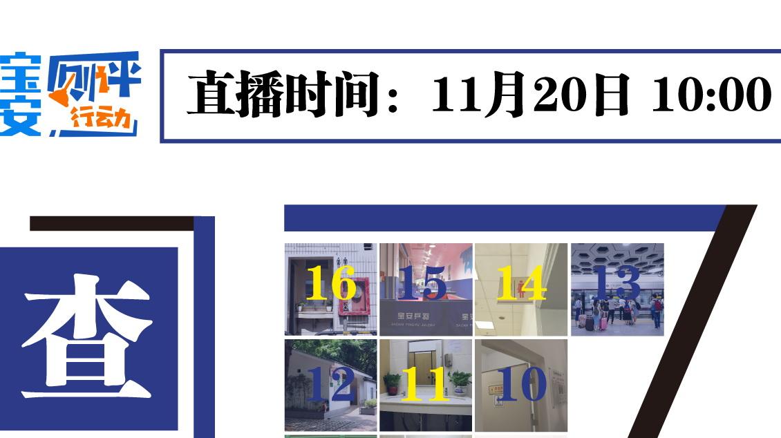 无需申请自动送彩金68厕评行动|直击政府窗口单位公厕