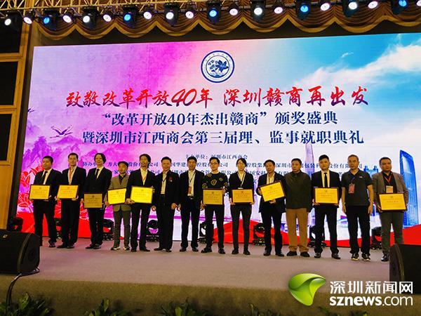 """【qq伤感昵称】10位江西籍企业家获""""改革开放40年深圳杰出赣商"""