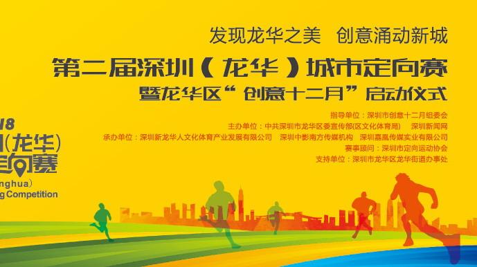直播丨2018第二届深圳(龙华)城市定向赛