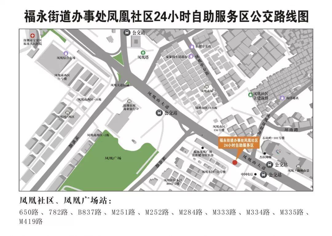 福永街道首个社区24小时自助服务区投用