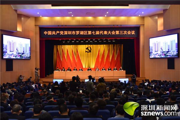 【作文国庆节】罗湖区七届三次党代会召开 推动罗湖改革开放再