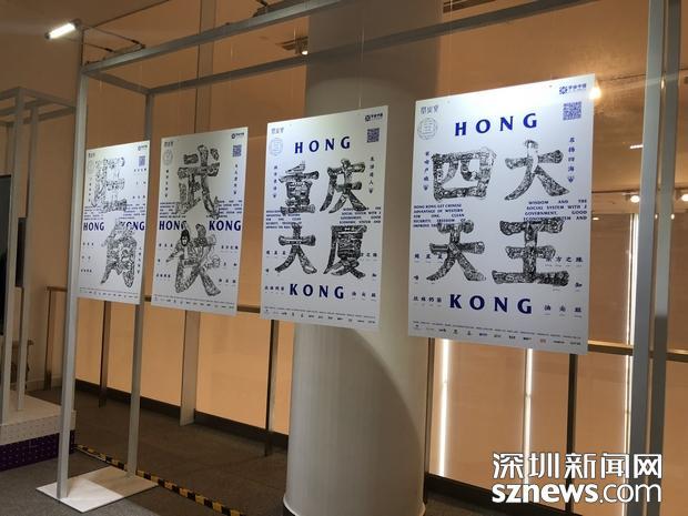"""【安全教育教案】""""字绘香港""""云集两地设计展现创意魅力"""