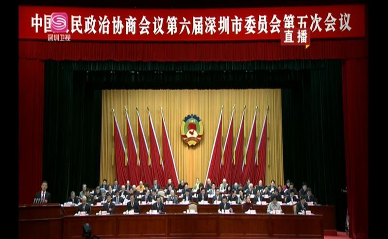 在现场|深圳市政协六届五次会议开幕
