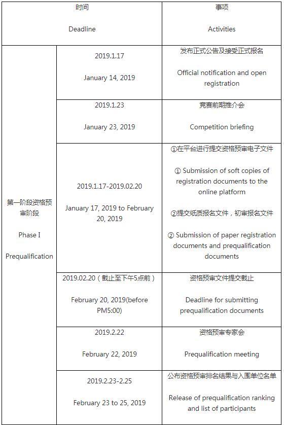 前海公共空私服奇迹MU页游间设计国际竞赛公告