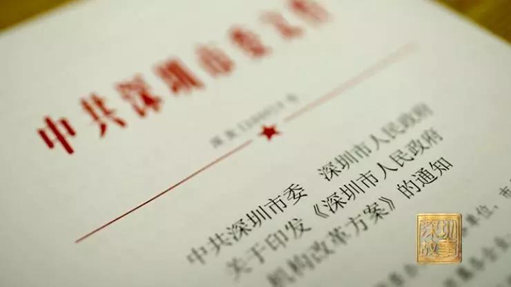 """究竟谁是深圳二""""王""""?因为他们的坚持,1/3政府部门被砍掉!"""
