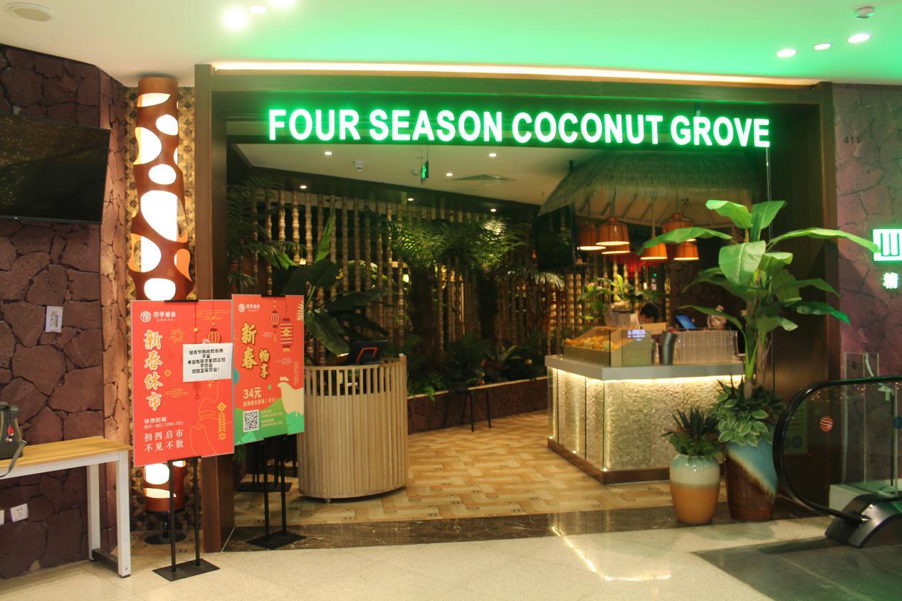 """四季椰林公益年夜饭给""""城市守护者们""""胜似一家人的温暖"""