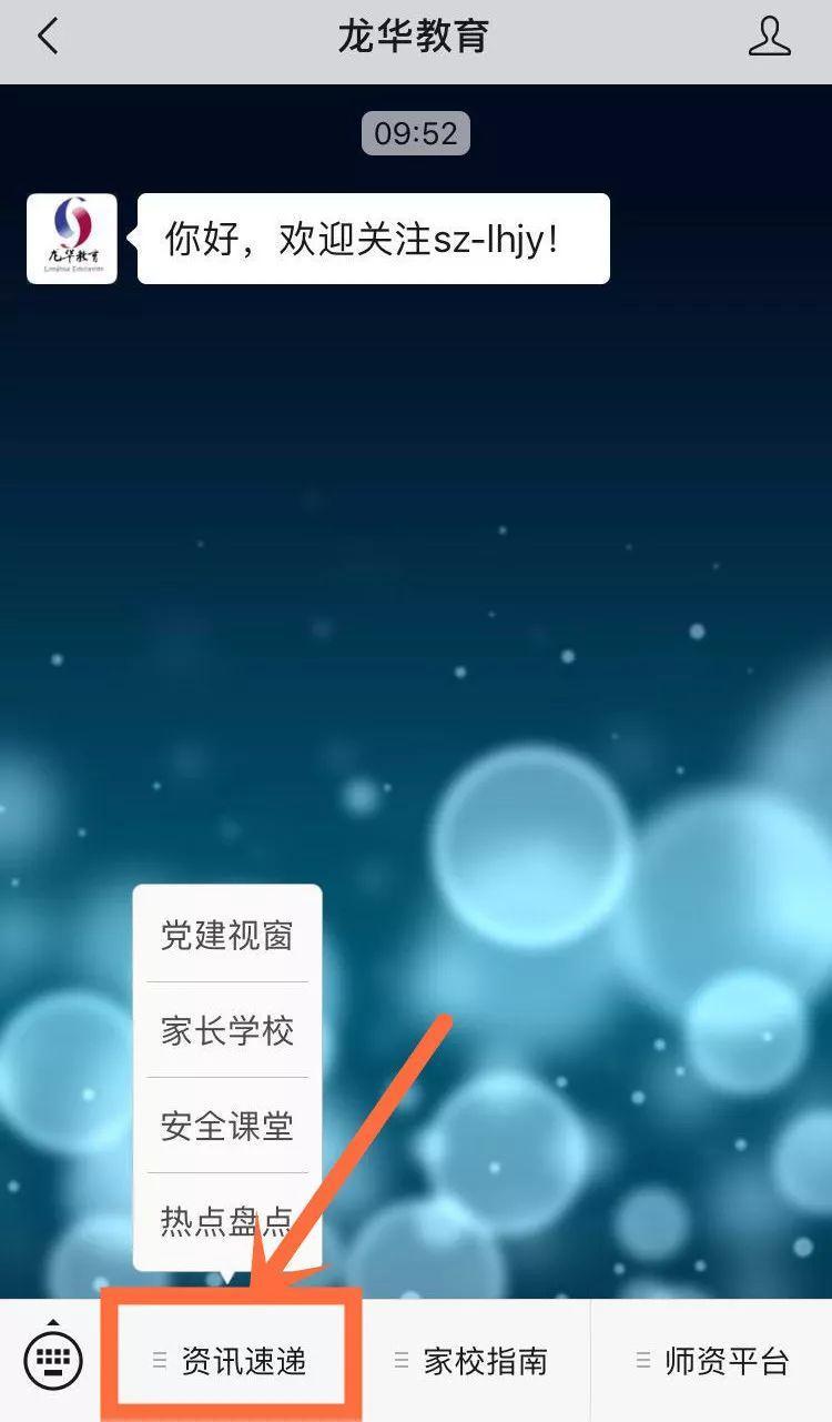 全新2.0来啦!龙华教育微信公众号全面改版,服务升级
