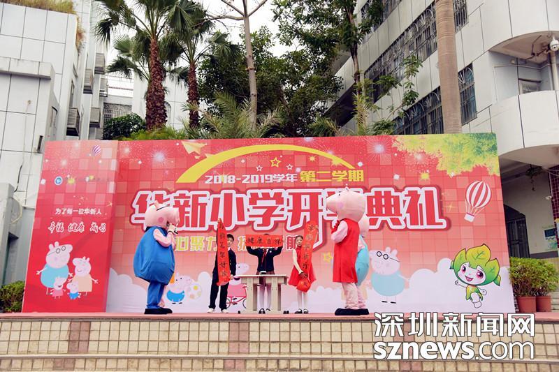 """深圳中小学花式开学""""红包""""多多 重视生命教育"""
