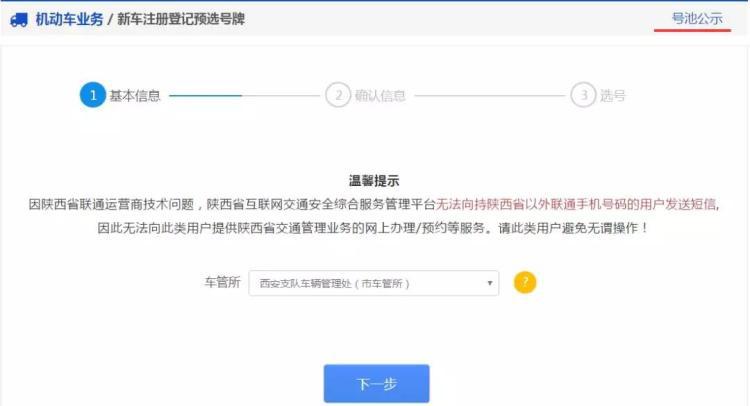 """昆明999手机网内部人员车牌""""靓号""""随便选?深圳车管所为你"""