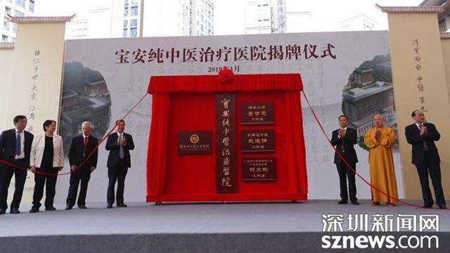 全国首家纯中医治疗医院正式开业