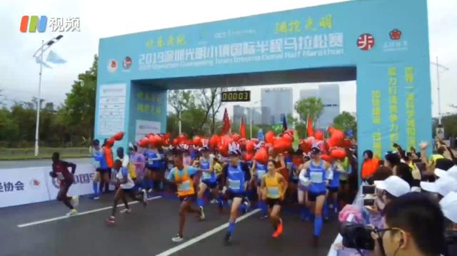 无需申请自动送光明小镇国际半程马拉松赛开跑!