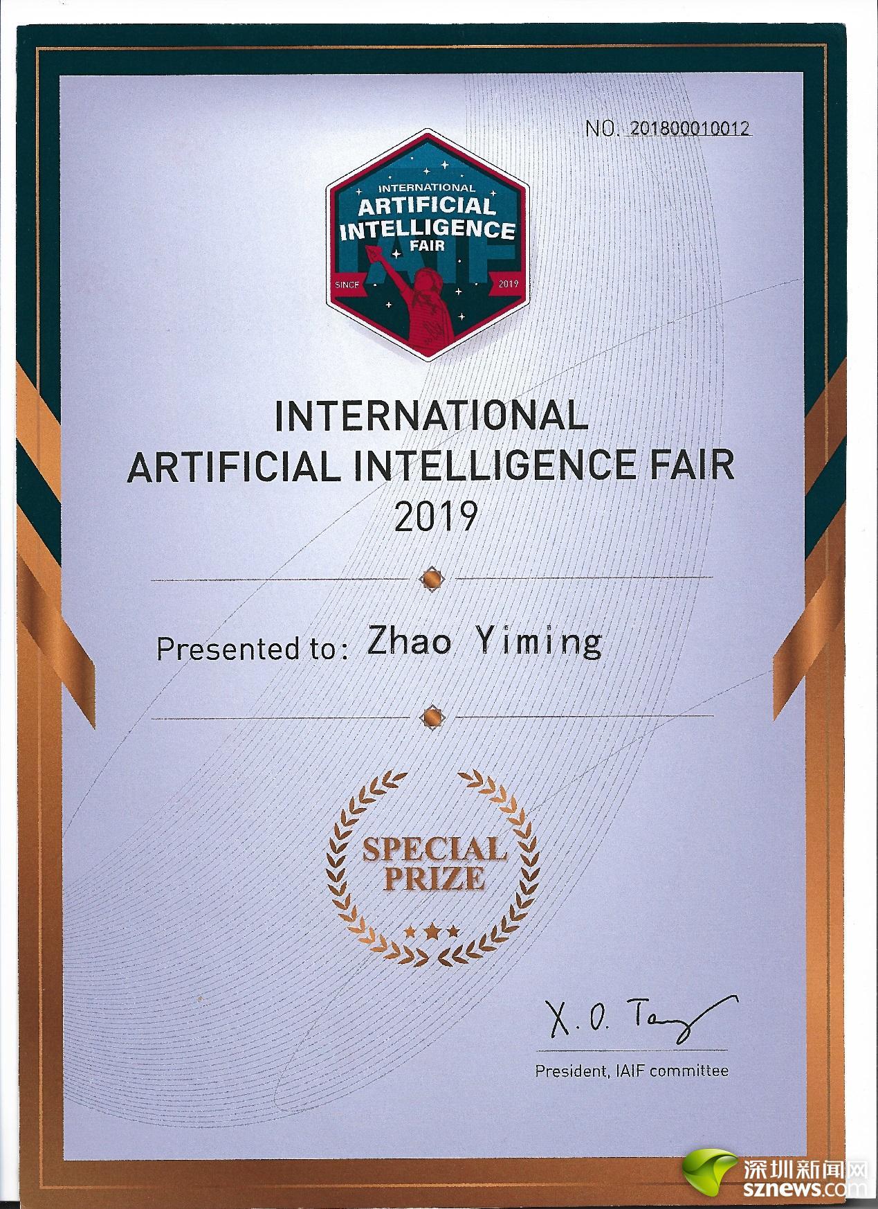 """南山区学子在""""首届国际中学生人工智能交流展示会""""获特等奖"""