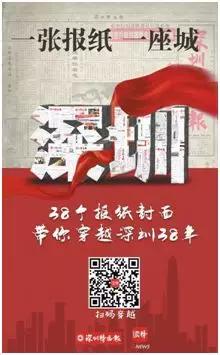 """火速围观!神秘大咖""""空降""""深圳为TA庆生,还有5G+VR硬核操作…"""