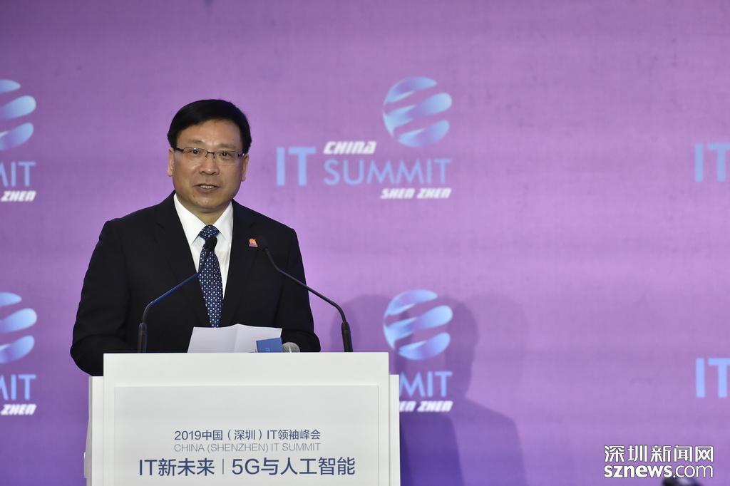 2019IT领袖峰会开幕 聚焦5G与人工智能 张虎陈如桂