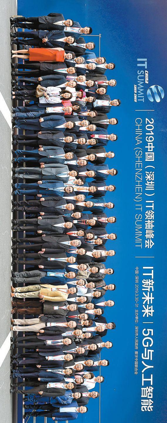 千赢国际刚过去的2019中国(深圳)IT峰会,大咖都在谈T