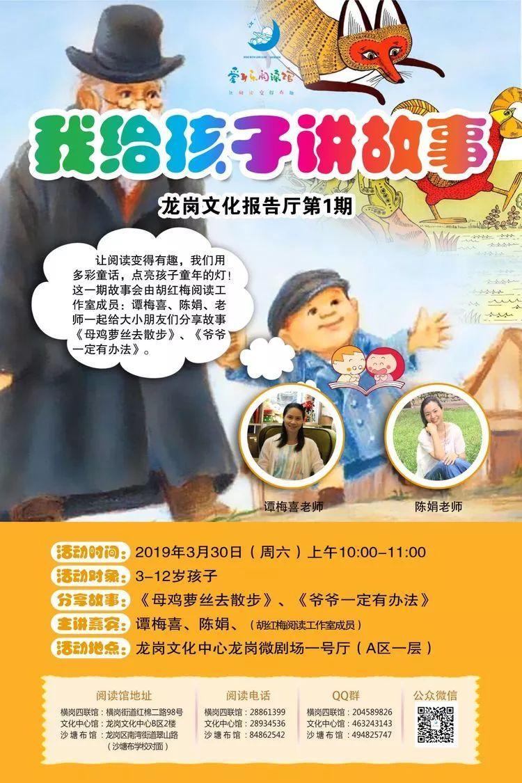 龙岗亲子剧场《我给孩子讲故事》(六)