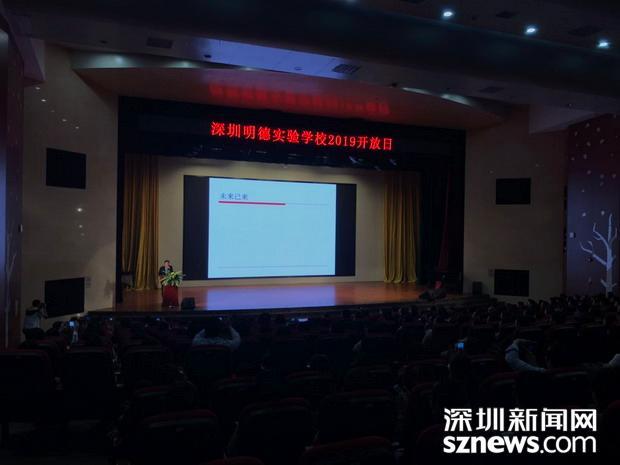 将教育效能最大化 深圳明德拟开办虚拟学校