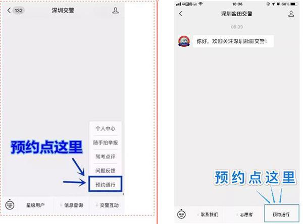 东部预约通道正式开启 市民可通过微信公众号预约