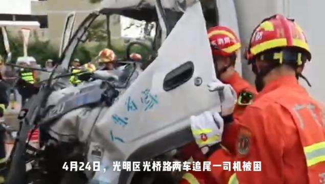光明两车追尾致一司机昏迷 消防员到场拆车