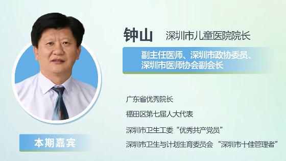 深圳儿童医院院长钟山:持续强化医疗水平 让深圳娃
