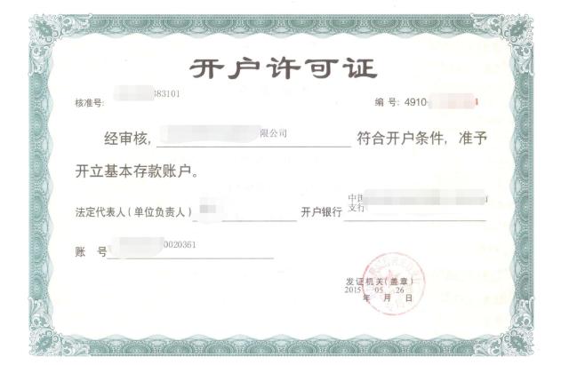 """019年4月28日起,深圳将取消企业银行账户许可"""""""