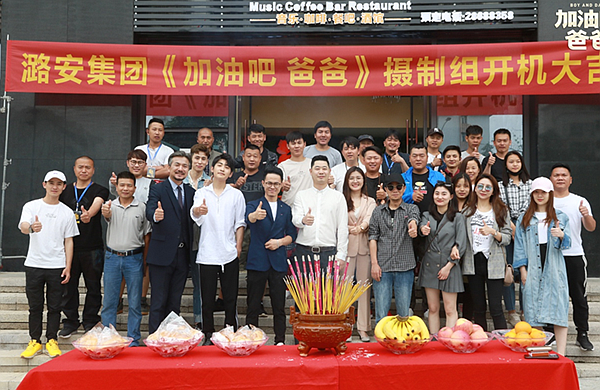 青春励志都市网剧《加油吧!爸爸》在深圳举办开机仪式