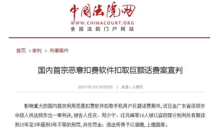 深圳中院治理手机恶意应用软件司法建议获工信
