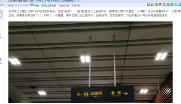 """网曝福田口岸卫生间标识有误 记者现场""""寻厕""""竟是这样"""