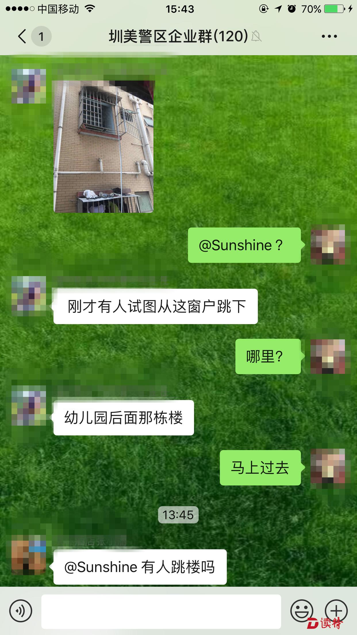 """微信群传一母亲欲携子跳楼!深圳警方""""1分钟""""抵达现场营救"""