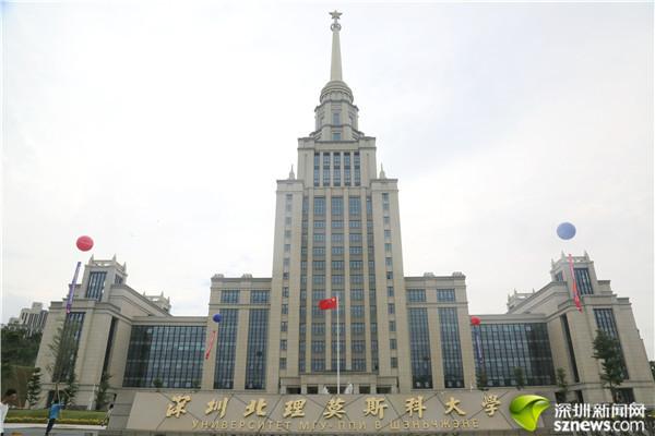 浓郁俄罗斯风情! 深圳北理莫斯科大学首次对外开放