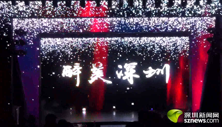 《醉美深圳 》大型舞蹈秀 带你重温深圳发展故事