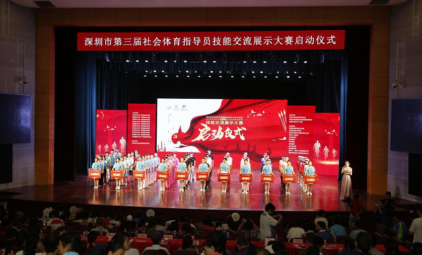 深圳启动第三届社会体育指导员技能交流展示大赛