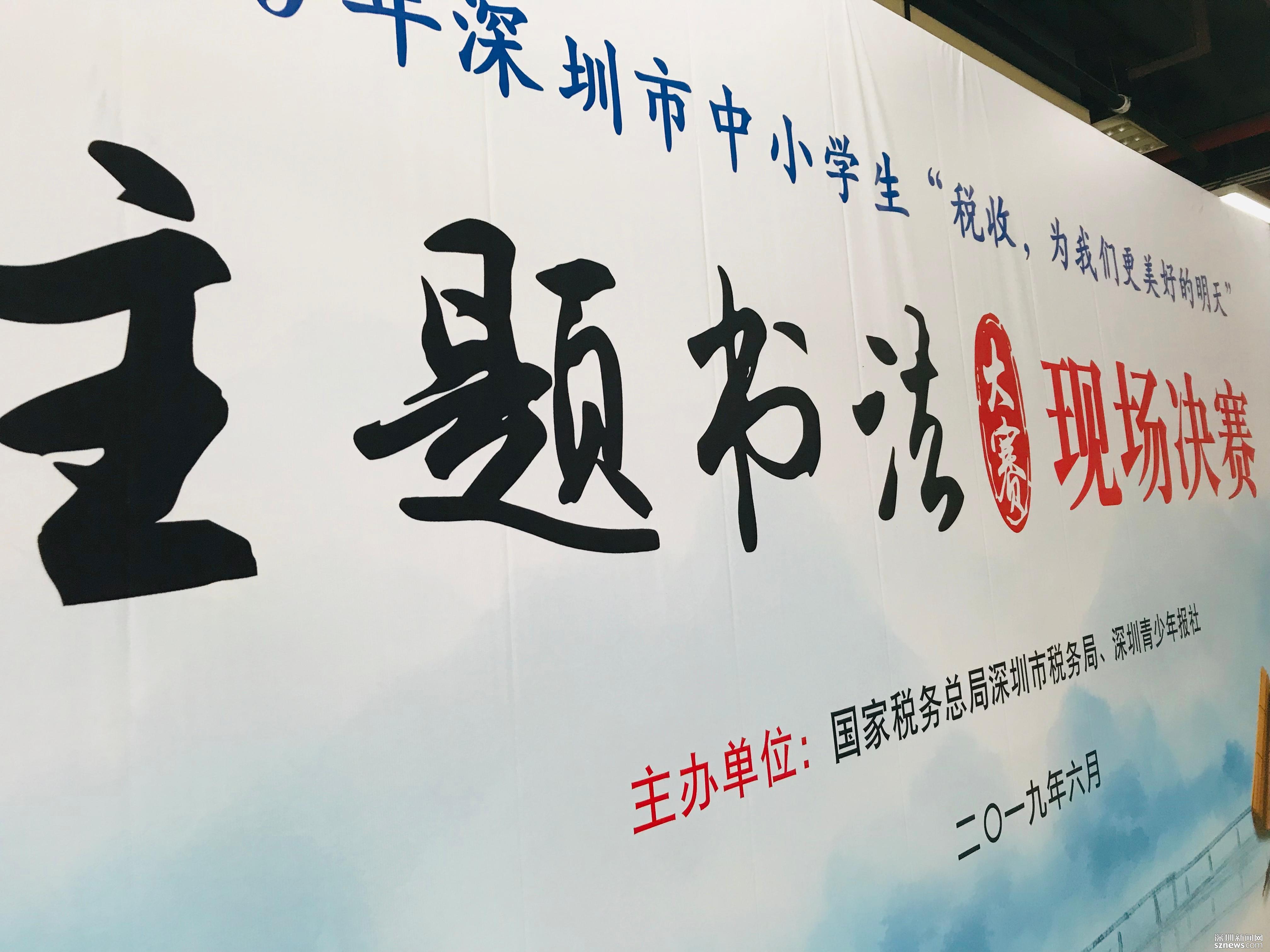 """""""税法知识进校园""""深圳市中小学生主题书法大赛圆满结束"""