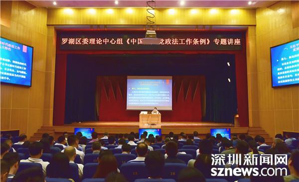 罗湖集中学习《中国共产党政法工作条例》