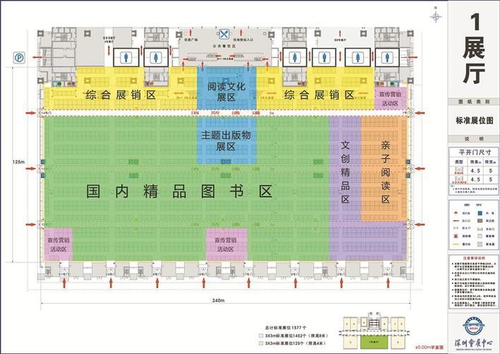 7月19日至22日举行南国书香节暨深圳书展  图书优惠或低至五折