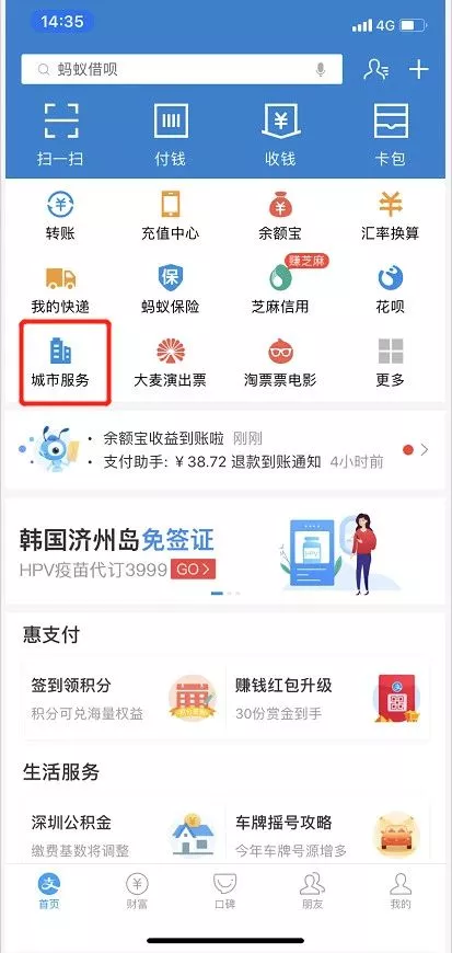 深圳電子社保卡可以申領了 刷手機能辦這些事!