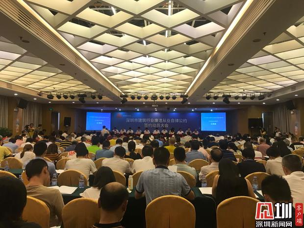 不挂靠、不转包!深圳制定建筑行业廉洁从业自律公约