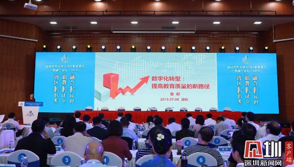 大咖齐聚深圳信息职业技术学院 共话职业教育产教融合新发展