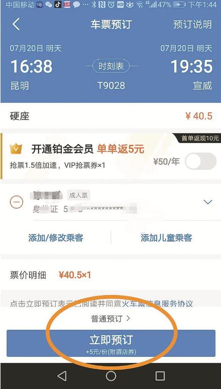 用App订火车票被捆绑购买酒店优惠券 客服回应:可单独退款