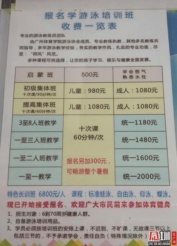 """游泳将成中考体育必选项 社会培训机构推出2万8千元""""满分班"""""""