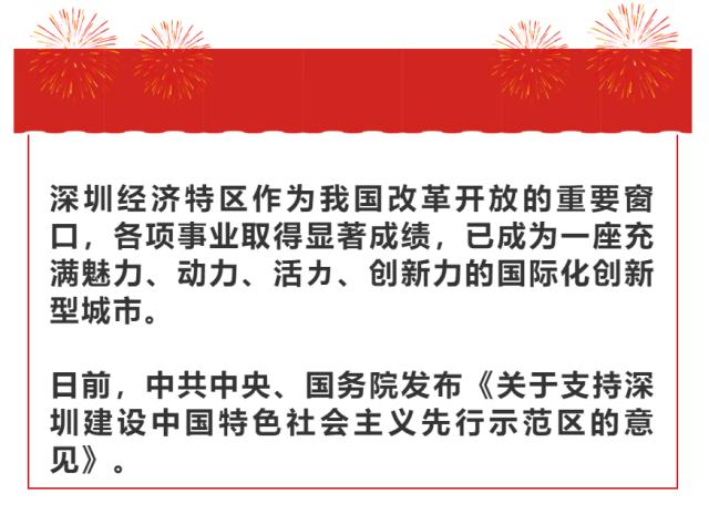 30年后的深圳长啥样?10个关键词看未来之城