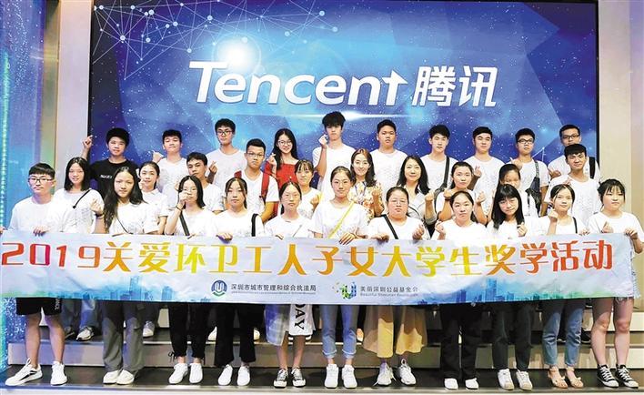 环卫工子女上大学每人奖5000元!深圳今年有186人获奖图片