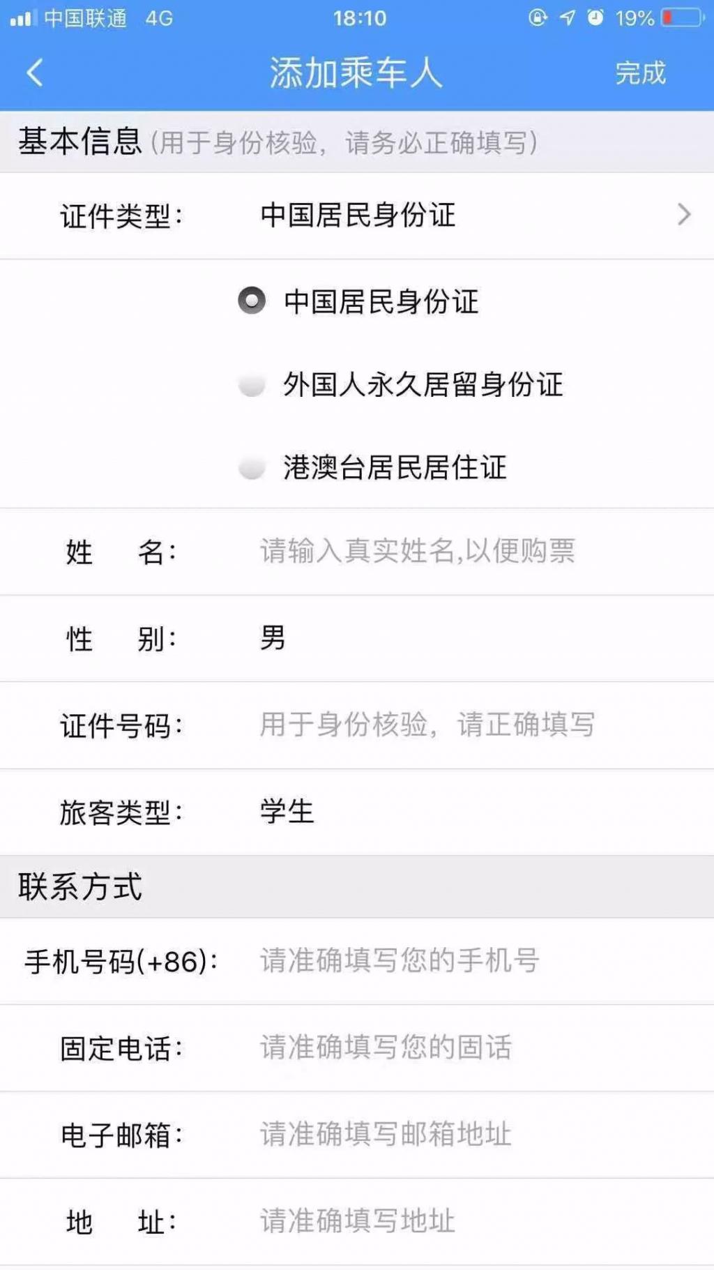 中秋节国庆节汽车票今起预售!用录取通知书买火车票有优惠
