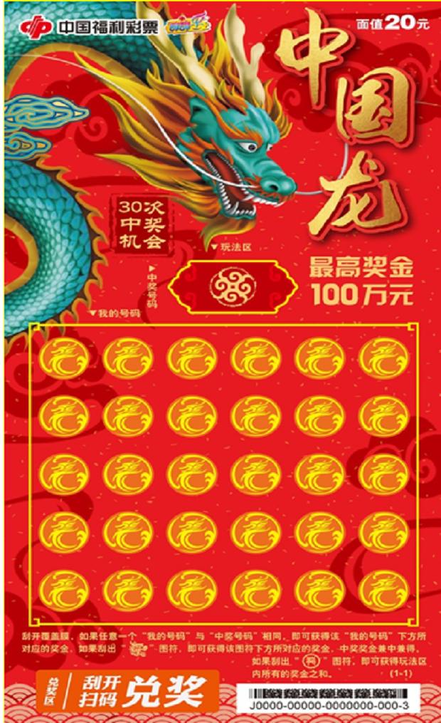 """福彩刮刮乐""""中国龙""""携2600万元来了!10张连号不中再送10张"""