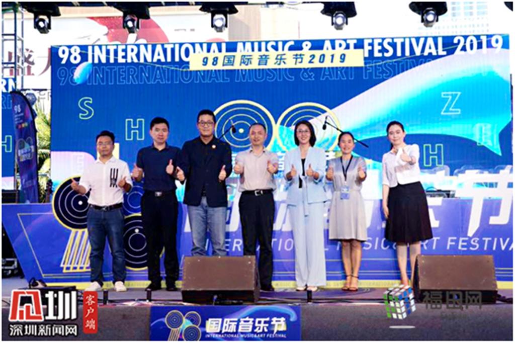 """98国际音乐节强势降临!打造深圳夜经济""""新名片"""""""