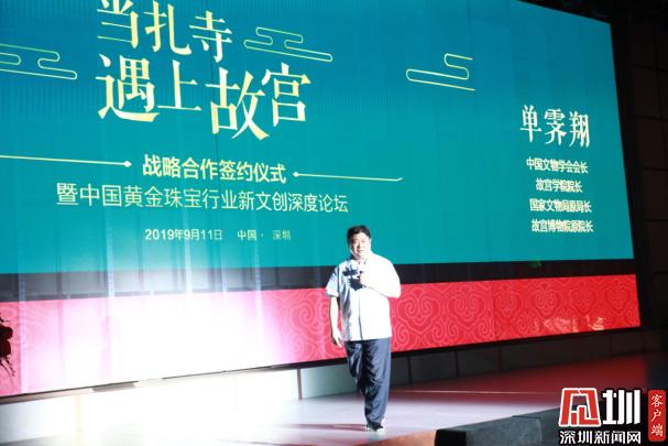 中国新文创珠峰级IP发布 黄金珠宝遇上国漫《哪