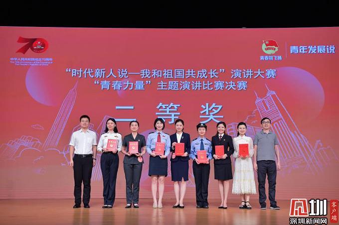 """""""时代新人说""""决赛功能出炉 20名深圳青年显现青春实力"""